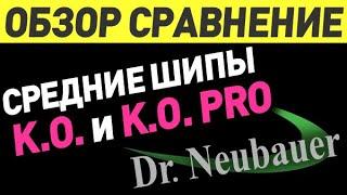 Обзор Dr Neubauer K.O. Pro и сравнение с K.O. Тест средних шипов, у каких лучший контроль и эффект