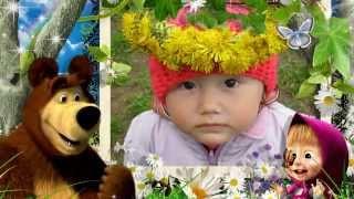 Саша и медведь. Видео клип из фотографий