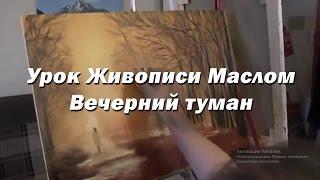 Мастер-класс по живописи маслом №16 - Вечерний туман. Как рисовать. Урок рисования Игорь Сахаров