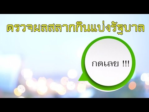 lotto result ตรวจหวยรัฐบาล ตรวจหวย ย้อนหลัง งวดวันที่ 16 สิงหาคม 2558