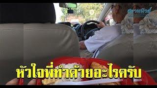 หนุ่มขึ้นแท็กซี่ กินข้าว บนรถ ลุงคนขับ ไม่ว่าสักคำ แต่กลับเอ่ยประโยคสุดพีค หัวใจพี่ทำด้วยอะไรครับ!!