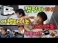 18부 캠핑카타고 여행다니는 개그맨들!!!! 미키광수,개미핥기,이부호 feat.우렁쌈밥정식 먹방