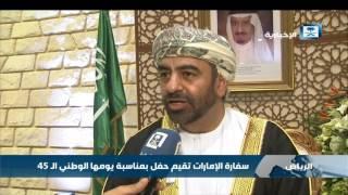 سفارة الإمارات تقيم حفل بمناسبة يومها الوطني الـ45