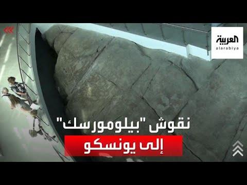 اليونسكو تضيف نقوش بيلومورسك الصخرية الروسية إلى قائمة التراث العالمي