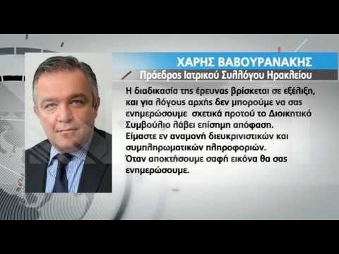 ΙΑΤΡΙΚΟ ΛΑΘΟΣ ΠΑΓΝΗ