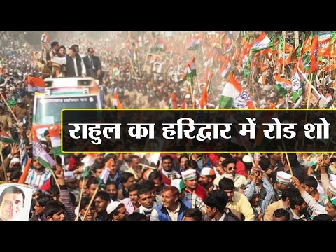 Rahul Gandhi On Haridwar Rally 75 Km Road Show with CM Harish Rawat #Uttarakhand Election