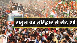 Rahul Gandhi On Haridwar Rally 75 Km Road Show with CM Harish Rawat #Uttarakhand Election