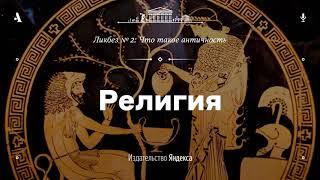 АУДИО. Религия. Лекция из ликбеза «Что такое античность»