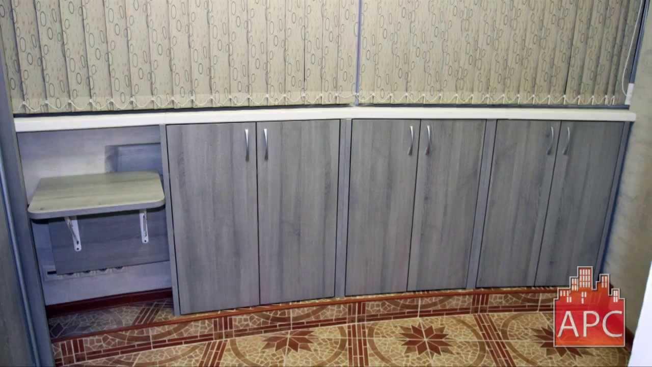 Шкаф купе, стеллаж и откидной столик для лоджии - youtube.
