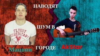 Akstar | Дима Мацони | Даша Васаби | Гитара + Битбокс + Вокал | Сколько заработают за 2 часа?