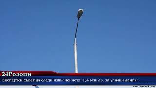 """Предложението: Експертен съвет да следи изпълнението """"1,4 млн.лв. за улични лампи"""""""