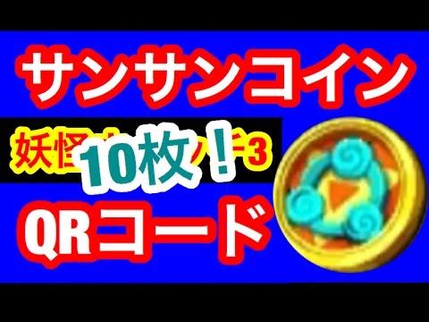 ウォッチ qr テンプラ 妖怪 コード 3