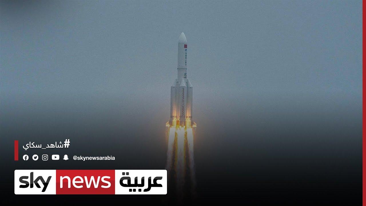 تضارب بشأن الأماكن المحتملة لسقوط الصاروخ الصيني  - نشر قبل 4 ساعة