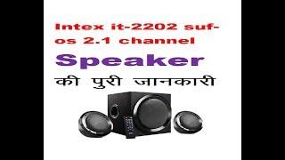 intex it-2202 suf-os 2 1 channel Speaker full Specification