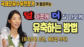 유축기 사용방법&꿀팁!! 그리고 유축모유 보관, 해동방법 까지! (feat.시밀레유축기)