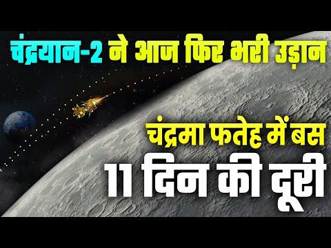 फिर कामयाब रहा भारत का Chandrayaan 2, चंद्र फतेह में अब केवल 11 दिन बाकी, हाई अलर्ट पर ISRO