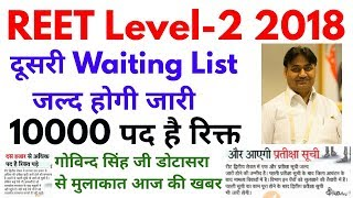 Reet Level 2 Waiting List 2018 | रीट वेटिंग लिस्ट 2018 | Reet Level 2 waiting list Latest News today