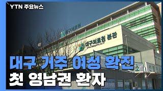 대구 거주 31번 환자, 서울도 방문...접촉자 상당할…