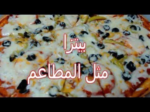 صورة  طريقة عمل البيتزا طريقه عمل البيتزا المقرمشه مثل المطاعم Pizza طريقة عمل البيتزا من يوتيوب