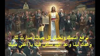 ترنيمة دم يسوع غالي وثمين