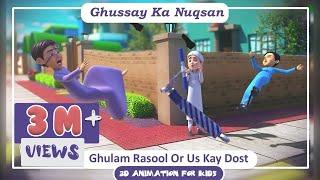 Ghussay Ka Nuqsan   Ghulam Rasool Ke Madani Phool   l'Islam pour les Enfants
