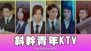這群人 TGOP │斜幹青年KTV The Slashie KTV