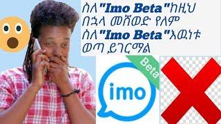 Ethiopia: how to hack imo beta with out code |  imo beta ይጠለፋል? screenshot 4