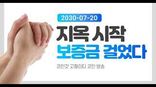 7/20 비트코인 실시간 방송) 코인갓 롱스톤 6천만원…
