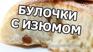 сдобные булочки с изюмом. Неплохой рецепт!