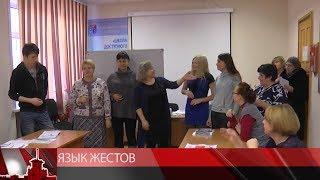 Язык жестов (МТК Видео)
