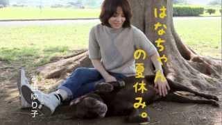 石田ゆり子さんが、ほぼ日刊イトイ新聞に連載したエッセイを再編集して...