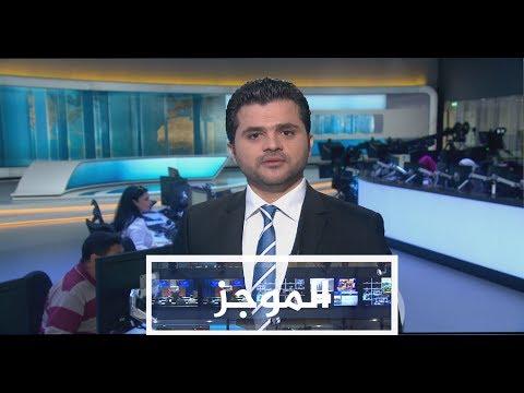 موجز الأخبار - الواحدة ظهرا 24/05/2017