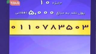 Isaar Lucky Draw - 13/06/2014 - Full Show / قرعه کشی خوش چانس ایثار - ۲۳/ ۰۳/ ۱۳۹۳ - قسمت کامل
