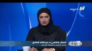 مدير تعليم الرياض: لا يوجد مبرر لـ تعليق الدراسة اليوم الاثنين
