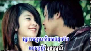 Manous Khyom Kompong Snaeh Lourch Mean Neak Pseng (Karaoke)