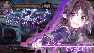 PS4/PS3/PS Vita『電撃文庫 FIGHTING CLIMAX IGNITION』追加キャラクターPV(「ユウキ」&「レン」)