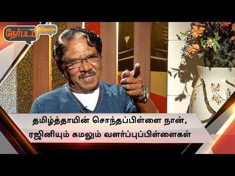 NerpadaPesu:ரஜினி, கமல் பற்றி பாரதிராஜாவின் கருத்து இன உணர்வா ? இனவாதமா ? |14/10/2017