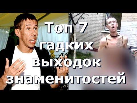 Голый Шнур, не пристойный Панин и другие. Топ 7 самых диких выходок российских звезд