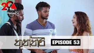 Thuththiri | Episode 53 | Sirasa TV 24th August 2018 [HD] Thumbnail