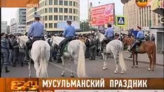 Праздник Ураза-Байрам в Москве, 2011 г.
