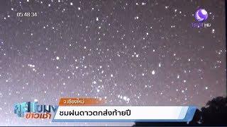 ตื่นตา! ชมฝนดาวตกเจมินิดส์บนยอดดอยอินท์-มองตาเปล่าเห็นชัดเจน
