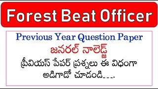 Forest beat officer previous question paper with answer||fbo General scienc previous question paper|