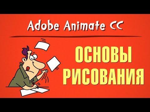 Основы рисования в Adobe Animate CC
