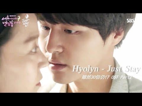 ■MV中字■雖然30但仍17 OST2:孝琳 (효린) - Just Stay