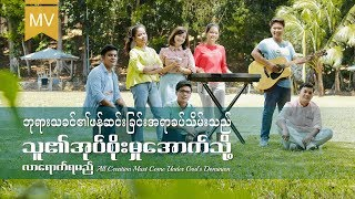 Myanmar Gospel Music Video (ဘုရားသခင်၏ဖန်ဆင်းခြင်းအရာခပ်သိမ်းသည် သူ၏အုပ်စိုးမှုအောက်သို့ လာရောက်ရမည်)