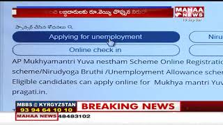 Yuva Nestham Website Starts In AP | Mahaa News