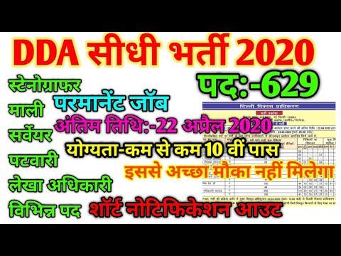 DDA Various Post Short Notification Out 2020