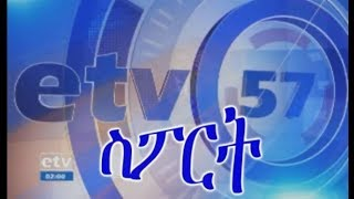 #etv ኢቲቪ 57 ምሽት 2 ሰዓት ስፖርት ዜና… ግንቦት 06/2011 ዓ.ም