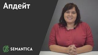 Апдейт: что это такое, апдейт Яндекса и Google | SEMANTICA