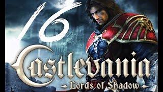 Прохождение Castlevania: Lords of Shadow #16 Электролаборатория(Посмотреть другие мои видеоролики Вы можете на моем канале: http://www.youtube.com/channel/UCavbXxb7AQMyrv6Y4UVT7Tg., 2016-06-08T15:45:59.000Z)